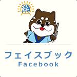 湘南台商店連合会facebookページ