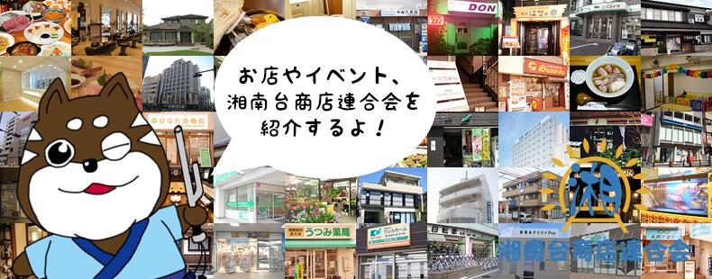 お店やイベント、湘南台商店連合会を紹介するよ