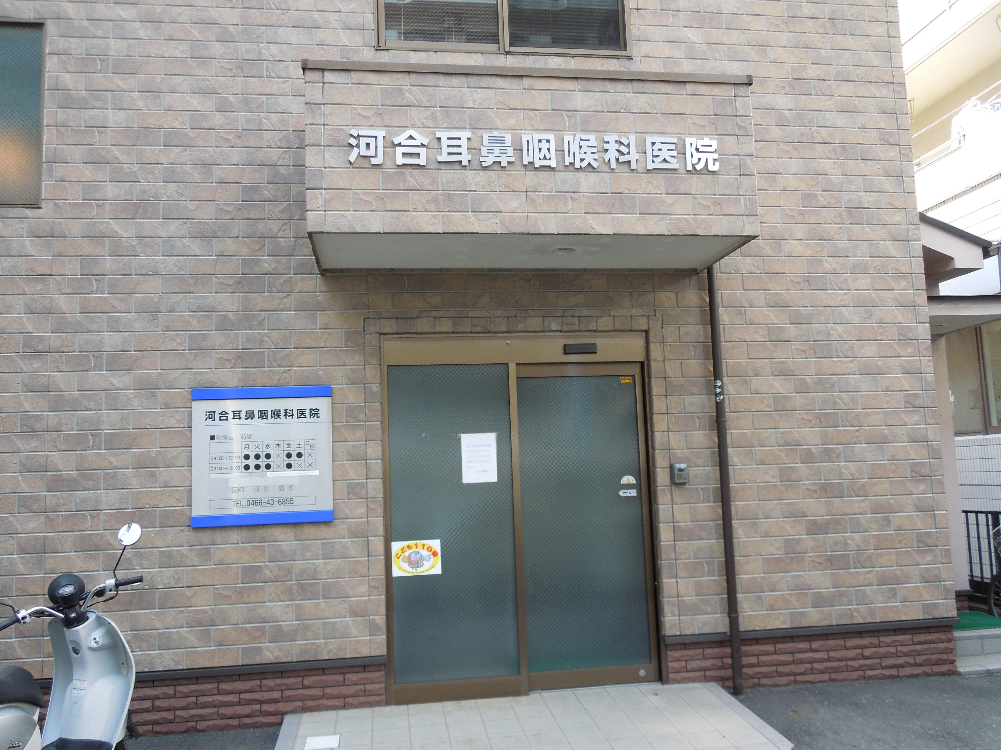 湘南 耳鼻 咽喉 科 河合耳鼻咽喉科医院 TOPページ
