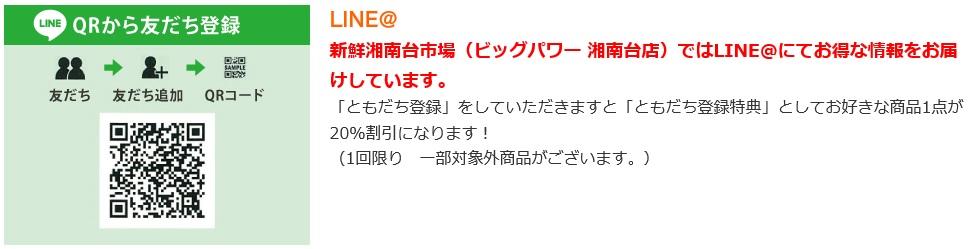 ビッグパワー 新鮮湘南台市場はLINE@にてお得な情報を配信しています