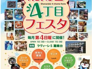 毎月第4日曜日に「湘南台4丁目フェスタ」開催中!
